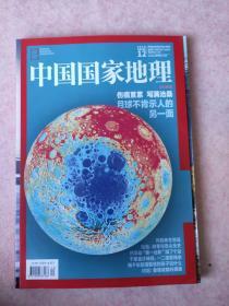 中国国家地理2018第十二期总第698期