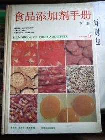 食品添加剂手册(下册)馆藏 自然旧