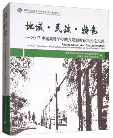 地域 民族 特色——2017中国高等学校城乡规划教育年会论文集