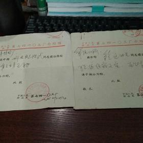 中國人民解放軍第七四一〇工廠介紹信