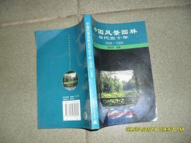 中国风景园林当代五十年:1949-1999