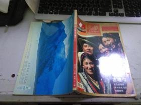 西藏人文地理2007年11月号总第21期N1533