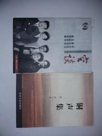 《空谈》《铜声集》【合售、参阅描述】.