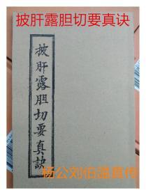 地理风水杨公刘伯温真传秘籍清代手抄古书披肝露胆切要真诀