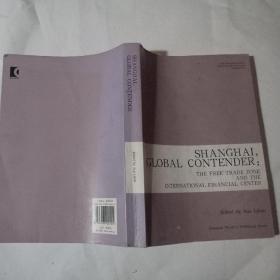 上海自贸区建设与国际金融中心发展战略(英文版)