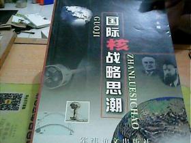 国际核战略思潮 --【武天富签名本】