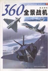 360°全景战机:银翼雄鹰