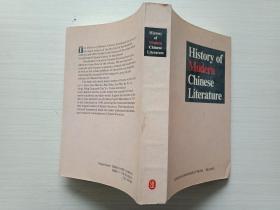 中国现代文学史(英文版)