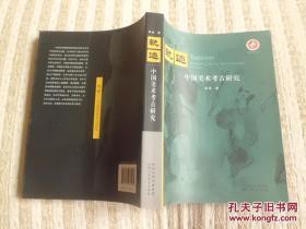 土木金石:传统人文环境中的中国雕塑