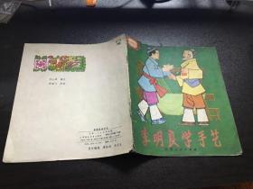 李明良学手艺(83年1版1印9200册)