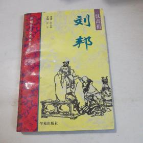 汉高祖—刘邦