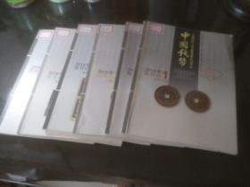 中国钱币(2016全年)