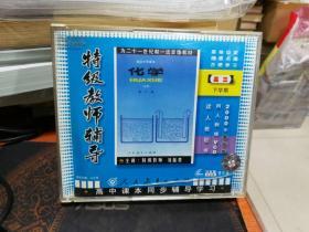 VCD碟片----特级教师辅导、化学、高三、4碟装(下学期)刘振贵 主讲