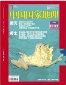 中国国家地理2017年10月  缺地图  总684期 黄河.黄土