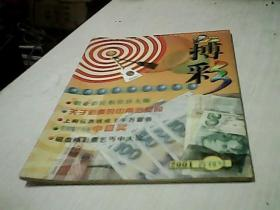 博彩 2001年  创刊号