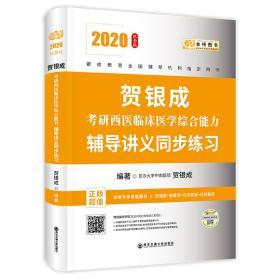 贺银成西医综合2020贺银成考研西医临床医学综合能力辅导讲义同步练习