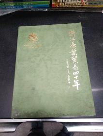 浙江茶叶贸易四十年(1950---1990)》
