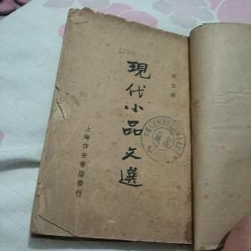 现化小品文选(第二集.1936年初版)