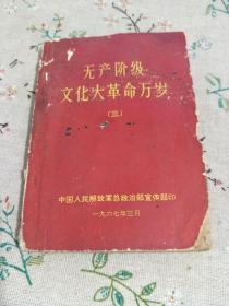 无产阶级文化大革命万岁(三)