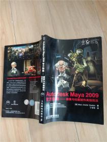 Autodesk Maya 2009官方指南:建模与动画制作高级技法
