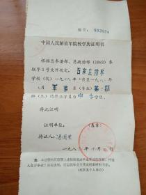 学历证明书; 冯国堂[003800]