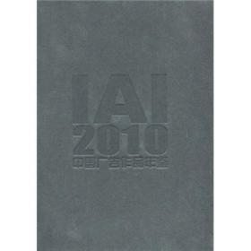 IAI2010中国广告作品年鉴(附光盘2张)