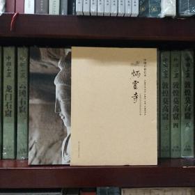 中国石窟艺术:炳灵寺