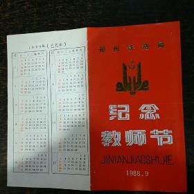 郑州铁路局  纪念教师节年历贺卡(1988年9月)