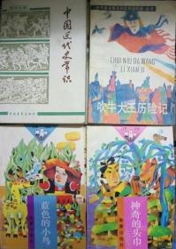 FLX21 故事宝船丛书:蓝色的小鸟(97年1版1印、赵中令插图本、少封底、余品好)