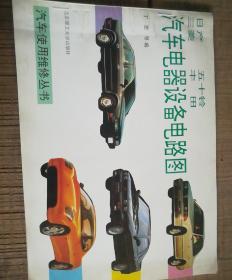 汽车电器设备电路图