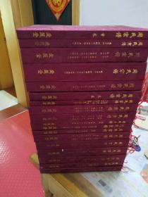 家谱宗谱族谱:麻城周氏宗谱【布面精装18册全.共26卷首一卷未一卷】