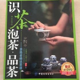识茶·泡茶·品茶:茶隐老杨教茶道