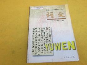 高中语文课本第二册——(小16开)(有涂画 有字迹划线多,边缘有磨损)