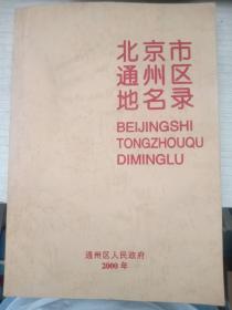 北京市通州区地名录