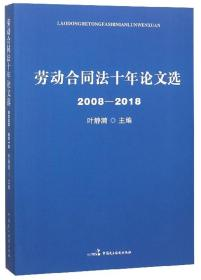 (2008-2018)劳动合同法十年论文选