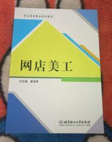 正版新书  网店美工 北京理工