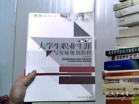 大学生职业生涯与发展规划教程