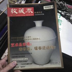 收藏界2009.2