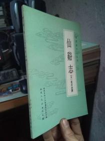 福建地方志丛刊 -仙谿志 1989年一版一印1700册  近全品
