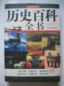 历史百科全书