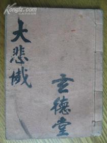 道教手抄本:大悲谶 夜斋科