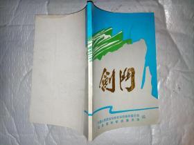 剑门(附图.1990年1版1印