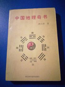中国地理奇书