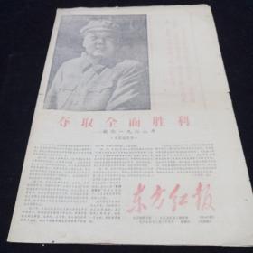 文革小报。东方红报。(第107期)