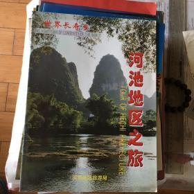 世界长寿乡 河池地区之旅