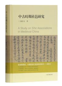 中古时期社邑研究(32开精装 全一册)