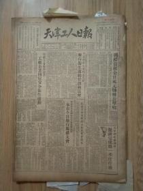 《天津工人日报》1953年4月一个月(缺2,12, 19, 22, 26日共5份)共25份合售,一个月全是四版一份,看描述