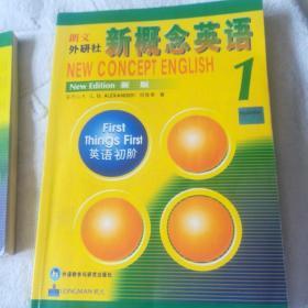 新概念英语1:英语初阶