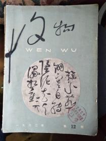 文物 (1962年 第1-12期)