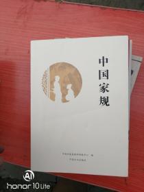 中国家规 (扉页盖 纪委赠阅章)
